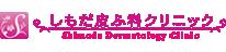 Shimoda Skin Clinic